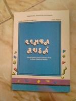Manual limba rusa, cls. VII, an 2