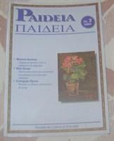 Paideia, nr. 2/2004, revista de educatie si cultura