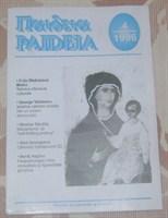 Paideia, nr. 4/ 1996, revista de educatie si cultura