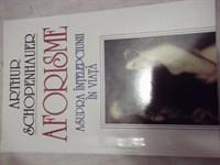 Carte Aforisme asupra intelepciunii in viata