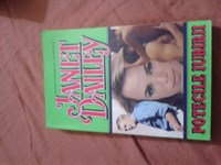 Janet Dailey - Potecile iubirii