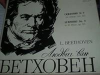 Disc Pickup - Ludwig van Beethoven